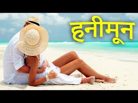 जानिए हनीमून कहाँ और कैसे मनाये के ज़िन्दगी भर याद रहे   10 Most Beautiful Honeymoon Places in India thumbnail