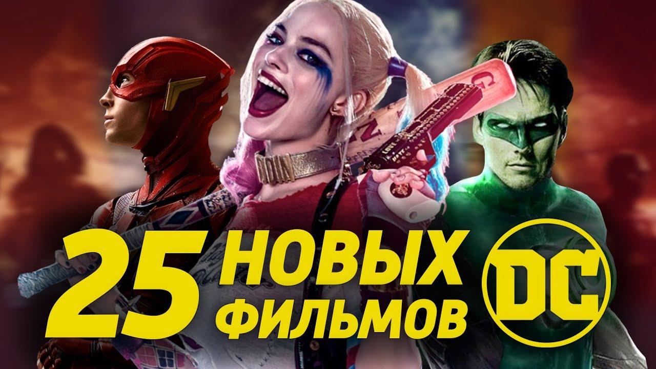 25 новых фильмов Dc будущее киновселенной