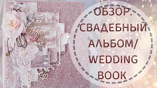 Свадебный скрапальбом. Скрапбукинг. Альбом ручной работы. Wedding book . Scrapbook. Scrapbooking.