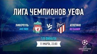 Ливерпуль — Атлетико Прямая трансляция Лиги Чемпионов на МАТЧ ТВ в 22:55 по мск.