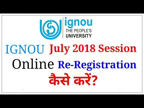 How To Do IGNOU Re-Registration For July 2018? | Complete Details | Step To Step Procedure |
