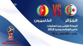 برومو مباراة الجزائر والكاميرون   تصفيات كأس العالم روسيا 2018   HD