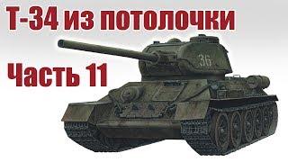 Танк Т-34 своими руками. Первый запуск модели. Часть 11   Хобби Остров.рф