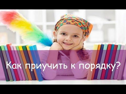 Как приучить ребенка к порядку?#воспитание #порядок #игрушки