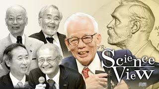 【Science View②】ノーベル賞学者から学ぶ哲学