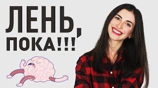 ПРАВИЛО 5 СЕКУНД - КАК Я БОРЮСЬ С ЛЕНЬЮ