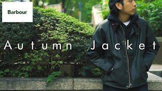 【秋服】お気に入りのジャケットをご紹介【Barbour.ベトジャン】