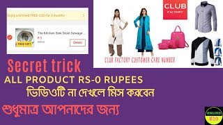 club factory free gift for everyone, Secret trick