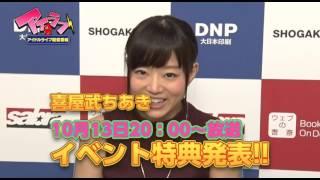 USTREAM放送決定!! 10月12日 20:00~ しほの涼 10月13日 20:00~ 喜屋...