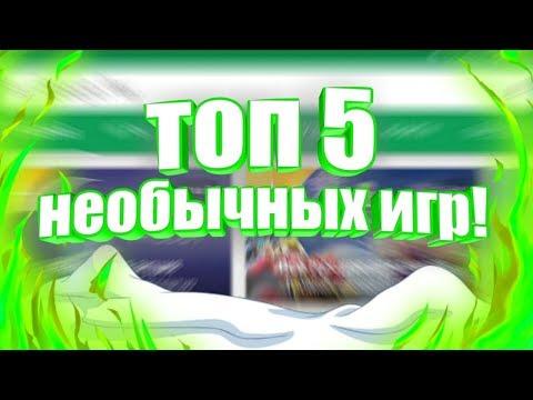 ТОП 5 НЕОБЫЧНЫХ ИГР НА АНДРОИД