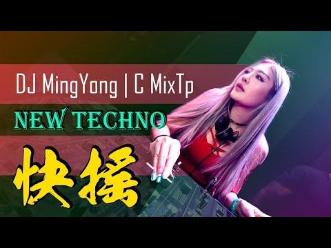 DJ MingYong&C MixTp (快搖) New Techno 我的唇吻不到我愛的人» 擁抱你離去» 回憶總想哭» 分不清的愛»放過自己»講真的»病變»9420»離人愁»走心»起風了»空空如也