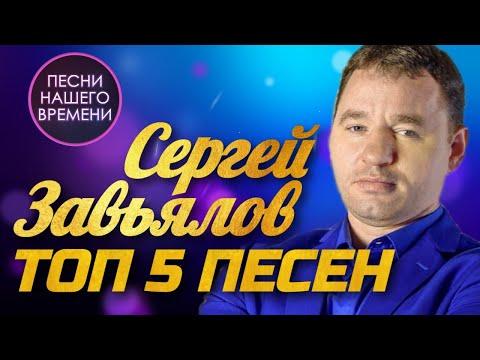Сергей Завьялов  - Топ 5 песен | ПЕСНИ НАШЕГО ВРЕМЕНИ