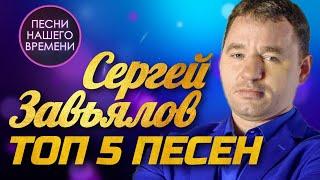 Download Сергей Завьялов  - Топ 5 песен   ПЕСНИ НАШЕГО ВРЕМЕНИ Mp3 and Videos