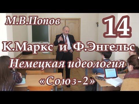 """14.К. Маркс,Ф.Энгельс. """"Немецкая Идеология"""""""