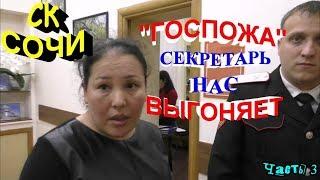 'Беззаконие в Сочи ! Отчаявшаяся мать ищет правду в СК !' Часть 3