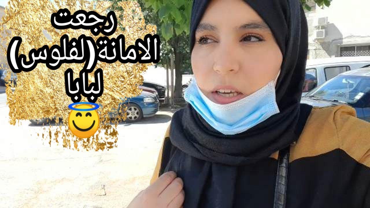 تعذبت و تعصبت ولكن فوجہ الوالدين يہون كلشي😊😉 شوفو حجباني كيف ولاو🙈🙈