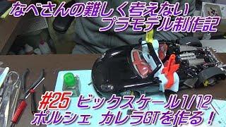 #25 ビッグスケール1/12ポルシェカレラGTを作る!なべさんの難しく考えないプラモデル制作記(Porsche Carrera GT)