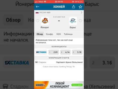 ЙОКЕРИТ-БАРЫС/ПРОГНОЗ/СТАВКА/КХЛ/21.01.2020/
