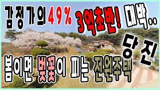 [부동산추천] 충남 당진 토지 781평 건물 122평 …
