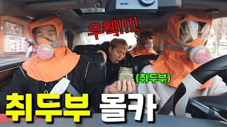 SUB) [Korean Hidden Camera] Harassing a friend with a gas mask and smelly tofu in the car
