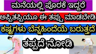 ಮನೆಯಲ್ಲಿ ಪೊರಕೆ ಇದ್ದರೆ ತಪ್ಪದೆ ಈ ವಿಡಿಯೋ ನೋಡಿ || Never do this mistakes in home ||Kannada astrology