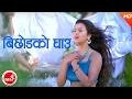 Download New Lok Dohori Promo   Bichhod ko Ghau - Chandan Oli & Tulsi Gharti   Ft.Niruta Shahi & Rana MP3 song and Music Video