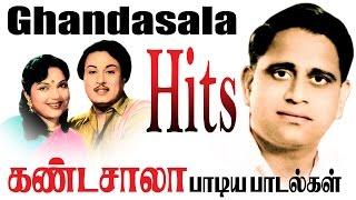 Ghantasala Tamil Hits Songs | கானக்குயில் கண்டசாலாவின் இனிய பாடல்கள்