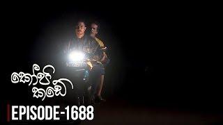 Kopi Kade  | Episode 1688 - (2019-06-15) | ITN Thumbnail