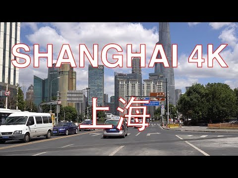Shanghai 4K POV - Drive on Huaihai Road - Shanghai - China 中国上海淮海路驾驶视频前面展望