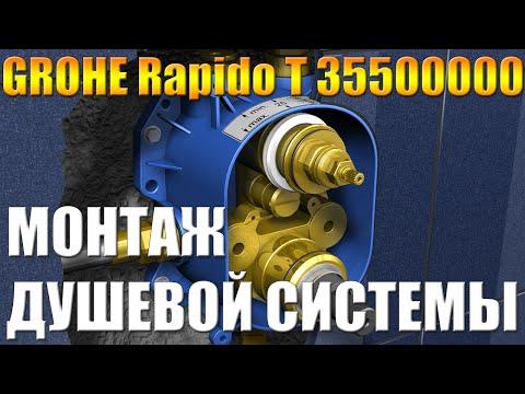 GROHE Rapido T 35500000 душевая система