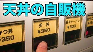 【激レア】天丼の自販機を発見!【レトロ自販機】 thumbnail