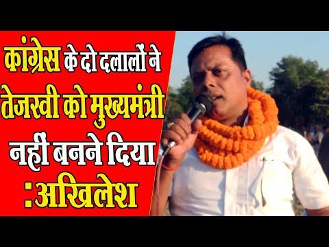 कांग्रेस के दो दलालों ने तेजस्वी को मुख्यमंत्री नहीं बनने दिया : अखिलेश | Bihar Latest News | News.