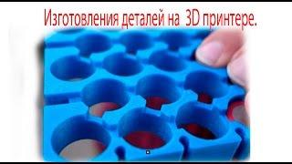 Изготовления деталей на 3D принтере для АКБ и т.д.(В этом конфиге много входит и есть продувка. Это не полный сюжет по 3D принтер ерам а зарисовка-памятка. Кажд..., 2016-06-21T01:56:31.000Z)