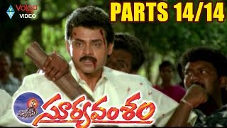Suryavamsam Movie Parts 14/14 - Venkatesh, Meena