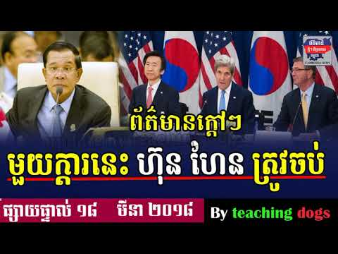 RFA Khmer Live TV 2018 | RFA Khmer Radio 2018 | Cambodia Hot News | Morning, On Sunday 18 March 2018