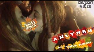 Скачать 2RBINA 2RISTA Листики Funk Rock Version Concert Clip Video