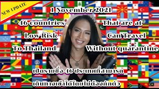 NEW UPDATE  / Starting at 1 Nov 2021 For 46 countries that are low risk can travel to Thailand