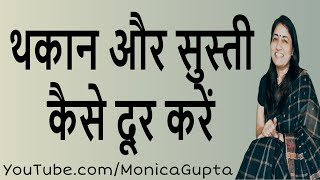 Stop being Tired all the Time in Hindi - Women Health Tips - Monica Gupta