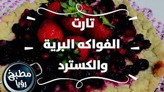 تارت الفواكه البرية - ايمان عماري