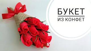 Как сделать букет из конфет/розы из гофрированной бумаги/DIY crafts:How to make crepe paper flowers