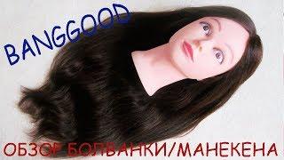BANGGOOD/ Обзор болванки/манекена для отработки(прическа, стрижка, плетение кос, накрутка)