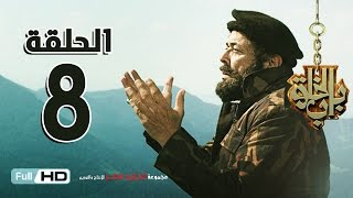 مسلسل باب الخلق الحلقة 8 الثامنة HD - بطولة محمود عبد العزيز - Bab El Khalk Series