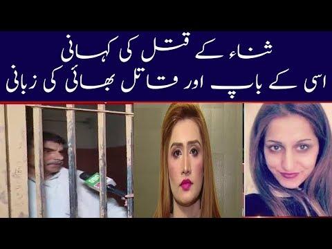 Pukar | Sana Cheema Case Real Story | 3 August 2018 | Neo News