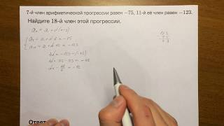 Арифметическая прогрессия. ОГЭ математика задача 11 (тип 5)🔴