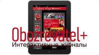 Бесплатные интерактивные журналы в Obozrevatel+ для iPad | UiP