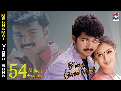 Meghamai Vanthu Pogiren Video Song | Thullatha Manamum Thullum Tamil Movie | Vijay | Simran