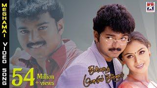Download Lagu Thullatha Manamum Thullum Movie Meghamai Vanthu Pogiren Song Vijay Simran SA Rajkumar MP3