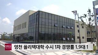 영천 폴리텍대학 수시 1차 경쟁률 1.9대 1