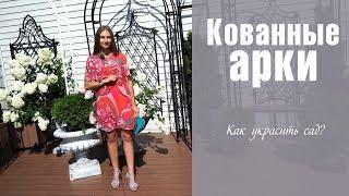 видео Кованые арки | Художественная ковка в Москве и Московской области.