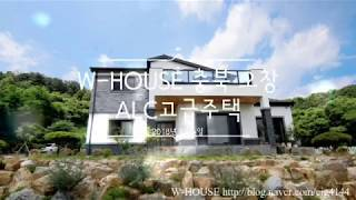 【WHOUSE 주택왕】충북 오창 45평형 ALC고급전원…